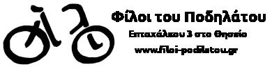 Φίλοι του Ποδηλάτου Logo H1a Transparent