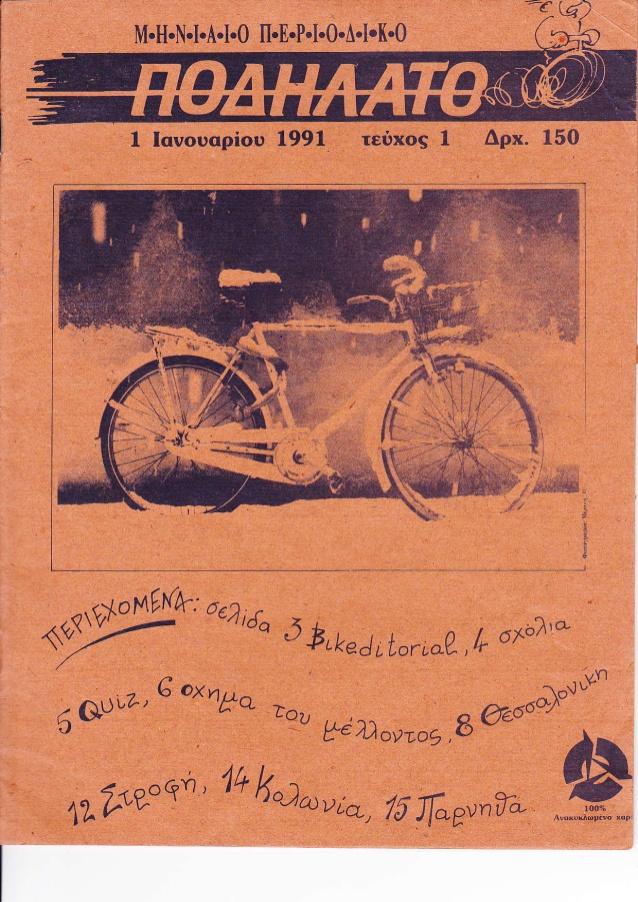 """ΠΟΔΗΛΑΤΟ"""", Ιανουάριος 1991, Τεύχος 1"""